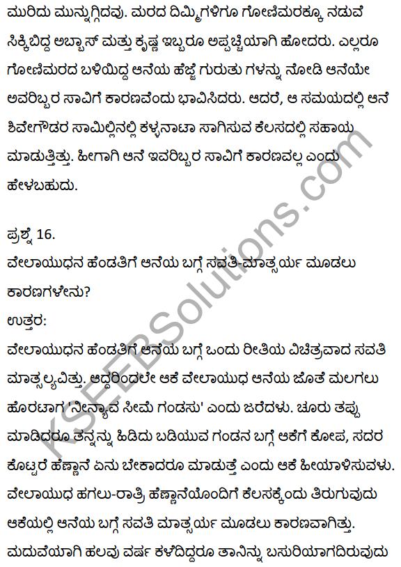 2nd PUC Kannada Textbook Answers Sahitya Sampada Chapter 21 Krishna Gowdana Aane 68
