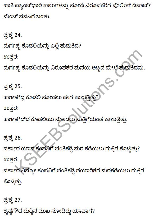 2nd PUC Kannada Textbook Answers Sahitya Sampada Chapter 21 Krishna Gowdana Aane 7