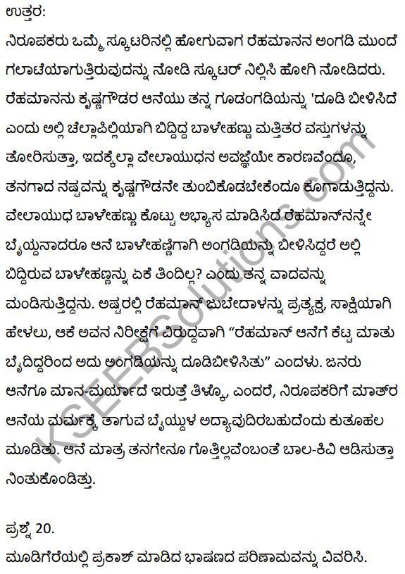 2nd PUC Kannada Textbook Answers Sahitya Sampada Chapter 21 Krishna Gowdana Aane 71