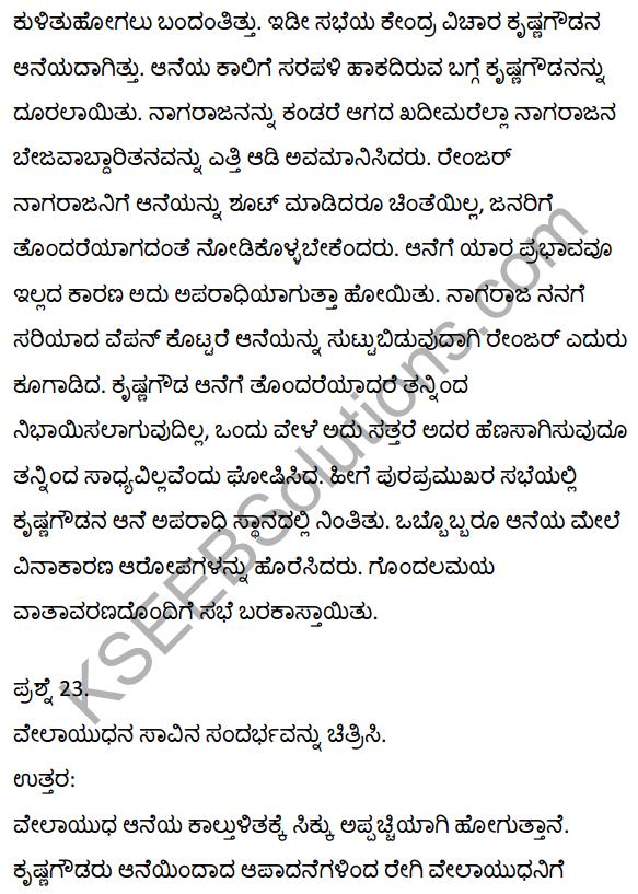 2nd PUC Kannada Textbook Answers Sahitya Sampada Chapter 21 Krishna Gowdana Aane 74