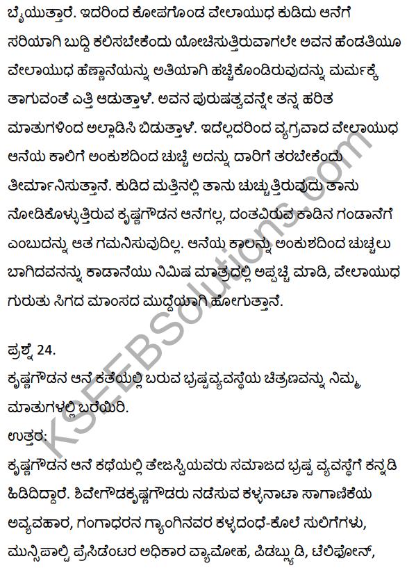 2nd PUC Kannada Textbook Answers Sahitya Sampada Chapter 21 Krishna Gowdana Aane 75