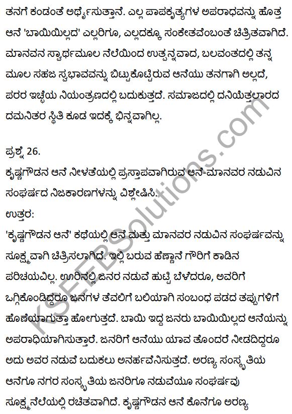 2nd PUC Kannada Textbook Answers Sahitya Sampada Chapter 21 Krishna Gowdana Aane 77