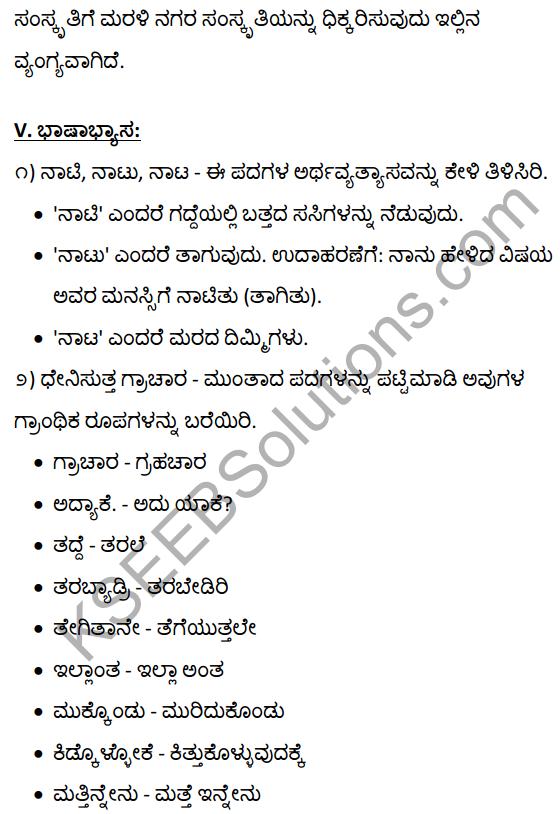 2nd PUC Kannada Textbook Answers Sahitya Sampada Chapter 21 Krishna Gowdana Aane 78