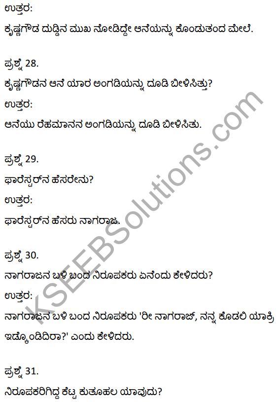 2nd PUC Kannada Textbook Answers Sahitya Sampada Chapter 21 Krishna Gowdana Aane 8