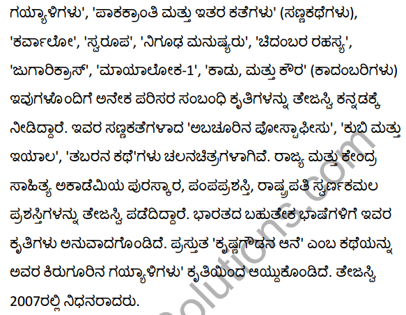 2nd PUC Kannada Textbook Answers Sahitya Sampada Chapter 21 Krishna Gowdana Aane 82