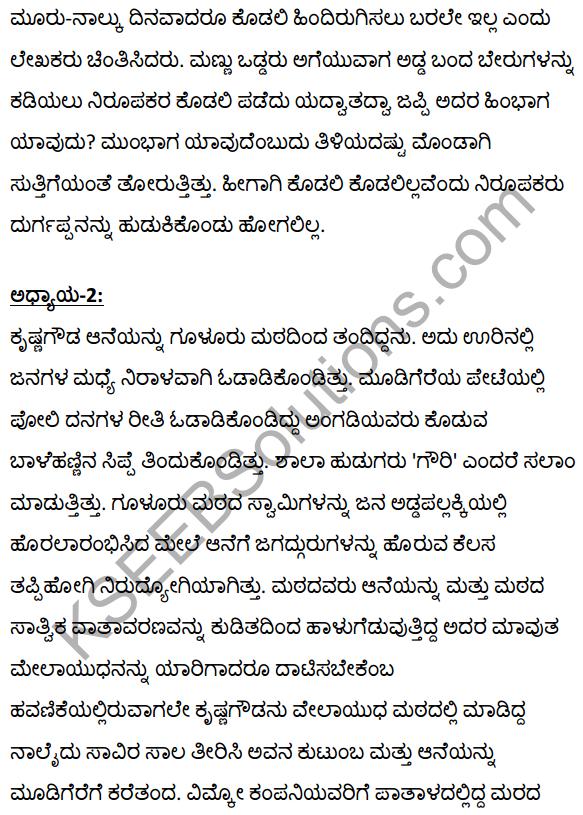 2nd PUC Kannada Textbook Answers Sahitya Sampada Chapter 21 Krishna Gowdana Aane 84