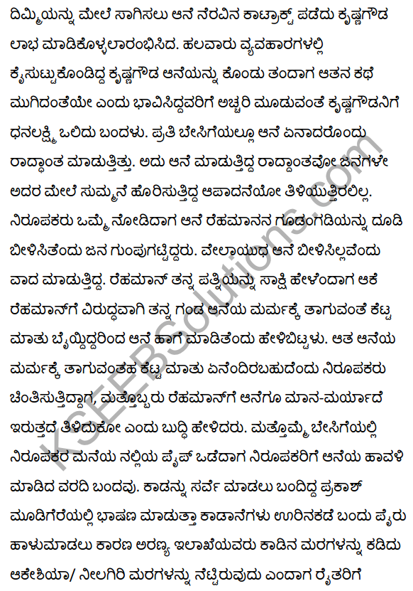 2nd PUC Kannada Textbook Answers Sahitya Sampada Chapter 21 Krishna Gowdana Aane 85