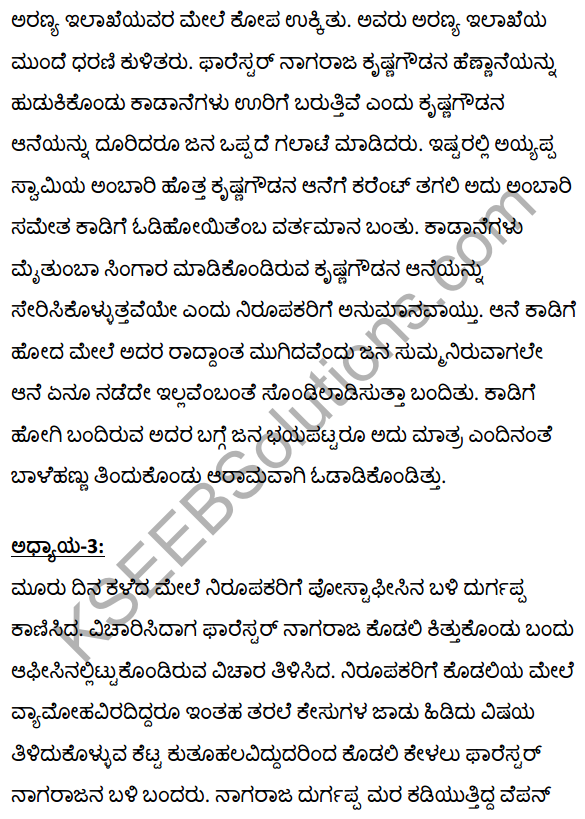 2nd PUC Kannada Textbook Answers Sahitya Sampada Chapter 21 Krishna Gowdana Aane 86