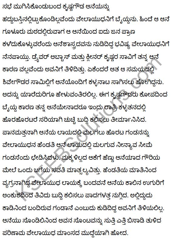 2nd PUC Kannada Textbook Answers Sahitya Sampada Chapter 21 Krishna Gowdana Aane 97