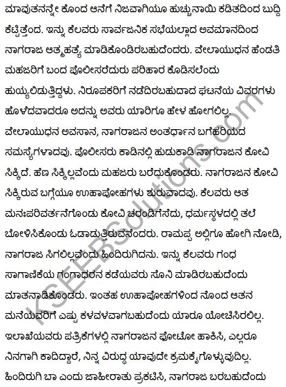2nd PUC Kannada Textbook Answers Sahitya Sampada Chapter 21 Krishna Gowdana Aane 99