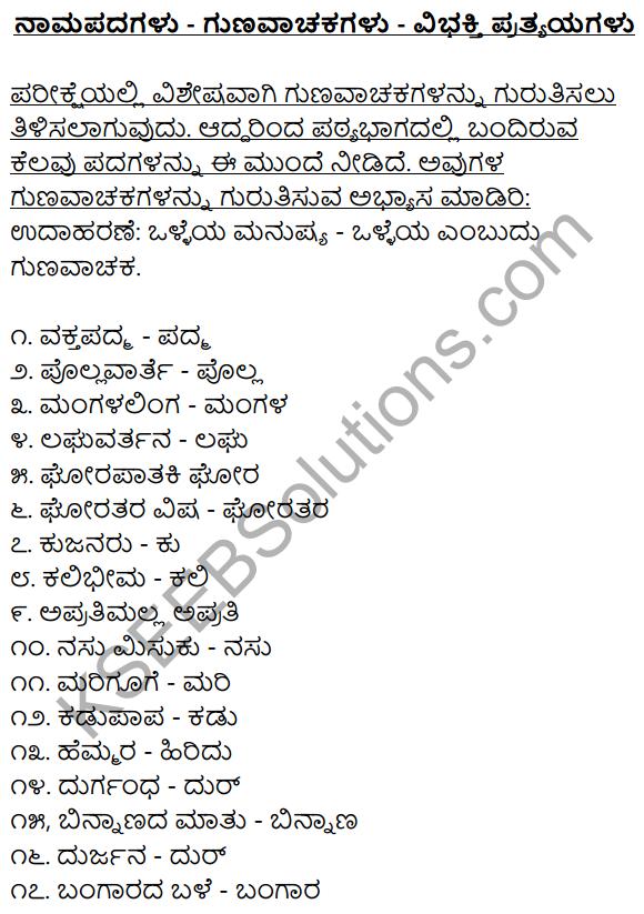 2nd PUC Kannada Workbook Answers Chapter 7 Namapadagalu, Gunavachakagalu, Vibhakti Pratyayagalu 1