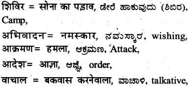 KSEEB Solutions for Class 7 Hindi Chapter 17 सिकंदर और पुरूरवा 3