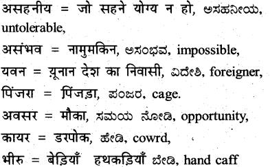 KSEEB Solutions for Class 7 Hindi Chapter 17 सिकंदर और पुरूरवा 4