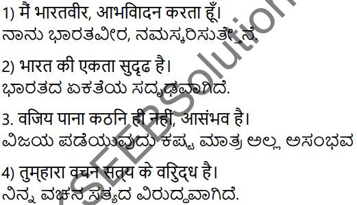 KSEEB Solutions for Class 7 Hindi Chapter 17 सिकंदर और पुरूरवा 5